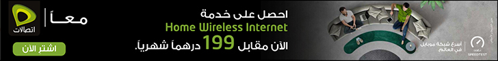 etisalat_unlimited-internet-at-home__leader-board_728x90-ar