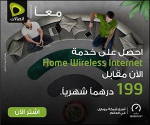 etisalat_unlimited-internet-at-home_medium-rectangle_300x250-ar