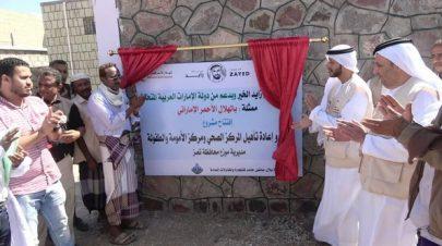 """""""الهلال"""" يدعم """"موزع"""" بوحدة صحية ومركز للأمومة والطفولة"""