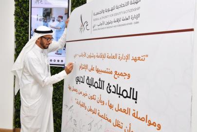 """""""إقامة دبي"""" تنظم جلسة بعنوان «50 عاماً فخراً للوطن»"""