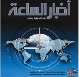 """""""أخبار الساعة"""": تقدير عربي كبير للقيادة مصدره الريادة"""