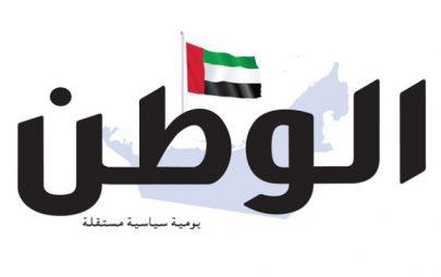 الإمارات وطن القيم