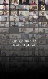 """""""الثقافة وتنمية المعرفة"""" تطلق مبادرة """"الثقافة عن قرب"""" لتقديم محتوى إبداعي على المنصات الرقمية"""