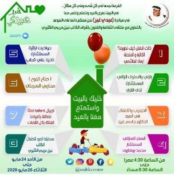 شما بنت محمد بن خالد تطلق مبادرة