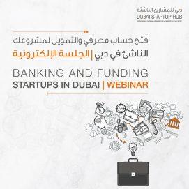 """""""دبي للمشاريع الناشئة""""تناقش الخدمات المصرفية وتمويل المشاريع"""