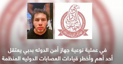 """في عملية نوعية جديدة .. """" جهاز أمن الدولة في دبي """" يعتقل أحد أخطر قيادات العصابات الدولية المنظمة"""