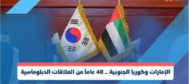 الإمارات وكوريا الجنوبية.. 40 عاماً من العلاقات الدبلوماسية