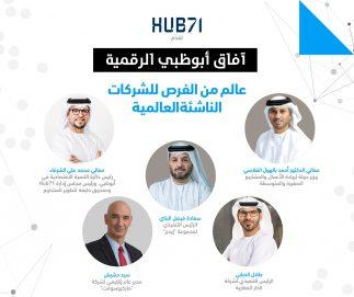Hub71 تدشن سلسلة ندوات افتراضية تستهدف الشركات التكنولوجية الناشئة
