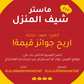 لولو هايبر ماركت تُطلق أول مسابقة طهي إفتراضية في الإمارات