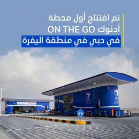 """""""أدنوك للتوزيع"""" تفتتح أولى محطاتها من طراز """" On The Go"""" في دبي"""