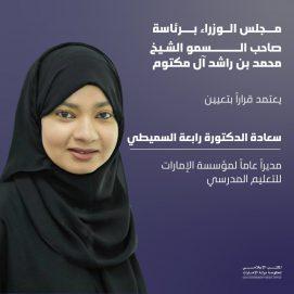 مجلس الوزراء يعتمد تعيين رابعة السميطي مديراً عاماً لمؤسسة الإمارات للتعليم المدرسي