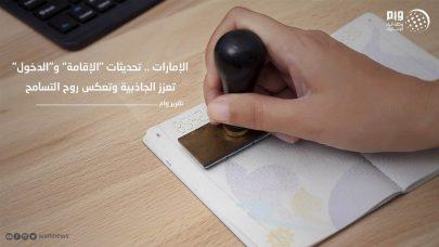 """الإمارات.. تحديثات """"الإقامة"""" و""""الدخول"""" تعزز الجاذبية وتعكس روح التسامح"""