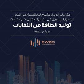 """""""كهرباء الإمارات"""" و""""تدويرط تعلنان فتح باب إبداء الاهتمام للمنافسة على تطوير أكبر محطات توليد الطاقة من النفايات في المنطقة"""