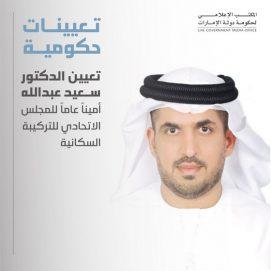 مجلس الوزراء يعتمد تعيين سعيد عبدالله أميناً عاماً للمجلس الاتحادي للتركيبة السكانية