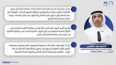الإحاطة الإعلامية: الإمارات قدمت نموذجاً استثنائياً في إدارة جائحة