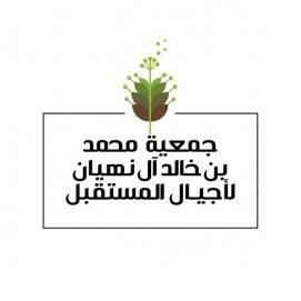 """مركز وجمعية محمد بن خالد يطلقان مبادرة """"إسعاد الأعضاء"""""""