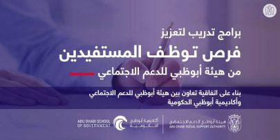 """""""أبوظبي للدعم الاجتماعي"""" وأكاديمية أبوظبي الحكومية توقعان مذكرة تفاهم"""