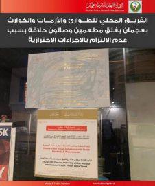 """""""طوارئ عجمان"""" يغلق مطعمين وصالون حلاقة بسبب عدم الالتزام بالإجراءات الاحترازية"""