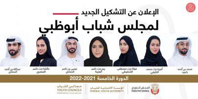تشكيل جديد لمجلس شباب أبوظبي للدورة الخامسة 2021-2022