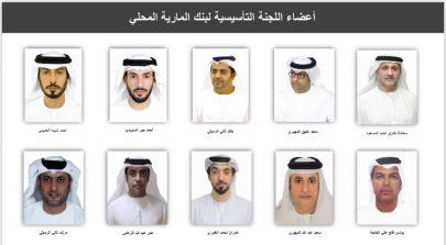 بنك المارية المحلي يعلن عن أسماء أعضاء اللجنة التأسيسية