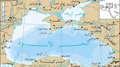مسار تصادمي أميركي ـ روسي في البحر الأسود