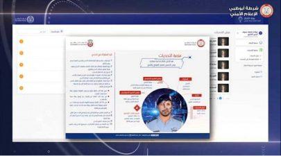 """شرطة أبوظبي تطلق """"منصة التحديات"""" لاستقطاب الأفكار الابتكارية"""