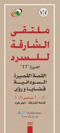 انطلاق ملتقى الشارقة للسرد الـ 17 في الخرطوم 29 الجاري