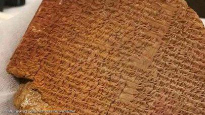 العراق يستعيد لوحاً مسمارياً أثرياً عمره 3500 عام