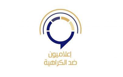 مجلس حكماء المسلمين ينظم مؤتمر