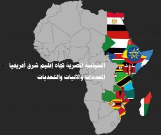 """""""تريندز"""" يستشرف في دراسة جديدة مستقبل """"السياسة المصرية تجاه إقليم شرق إفريقيا"""""""